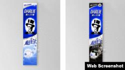 黑人牙膏官網展示的幾款產品。(圖片來自黑人牙膏官網截圖)