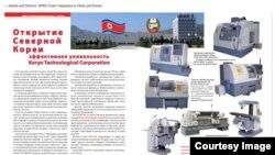 미국 워싱턴의 북한 전문매체 '38노스' 웹사이트에 게재된 조선연하기계 공장의 작업장과 공작기계 사진들.