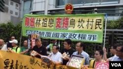 香港支聯會到中聯辦抗議聲援烏坎村民 (美國之音 湯惠芸拍攝)
