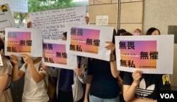 大批记者及市民在法庭外手持标语声援蔡玉玲 (美国之音/汤惠芸)