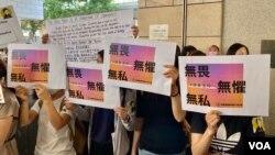 大批記者及市民在法庭外手持標語聲援蔡玉玲 (美國之音湯惠芸)