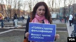 """監督選舉的人權機構""""戈洛斯""""志願者奧莉加。她手中的標語是:""""戈洛斯""""反對選 舉舞弊,但司法部卻反對""""戈洛斯"""",4月17日莫斯科支持納瓦里內集會。(美國之 音白樺拍攝)"""