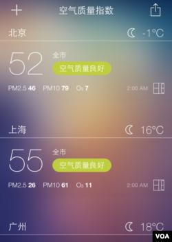"""""""全国空气质量指数""""手机应用显示界面,来自美使馆数据被屏蔽。(手机屏幕截图)"""