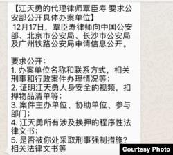 江天勇家属委托律师向中国公安部门提出的信息公开申请(网络图片)