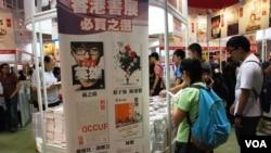 今年香港書展佔領中環及香港本土意識等政治議題書籍成為焦點 (美國之音湯惠芸)