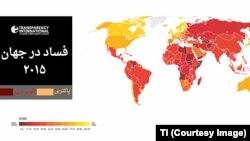 هیچ منطقه جهان عاری از فساد نیست