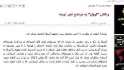 واکنش ها در ايران به اعمال تحريم های جديد آمريکا