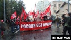 """游行中的标语:""""俄罗斯不要资产阶级""""。(美国之音白桦拍摄)"""