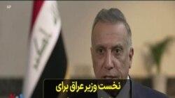 نخست وزیر عراق برای دیدار با پرزیدنت بایدن راهی واشنگتن شد