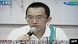 台湾前总统陈水扁的儿子陈致中(资料截屏照片)