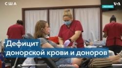 В США не хватает донорской крови