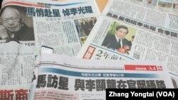 台湾媒体大篇幅报道马英九总统出访新加坡 (美国之音张永泰拍摄)