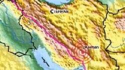 زلزله مرگبار جنوب شرقی ایران را به لرزه در آورد