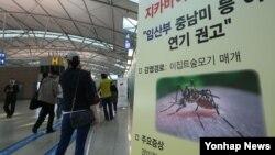 브라질을 방문했다가 귀국한 40대 남성이 지카 바이러스 감염증 1차 양성 판정을 받아 한국에서 첫 지카 바이러스 환자가 발생했다. 인천국제공항 출국장 입구에 지카 바이러스 주의 안내문이 세워져 있다.