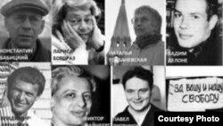 Участники «демонстрации семерых»