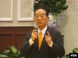 亲民党主席宋楚瑜(美国之音张永泰拍摄)