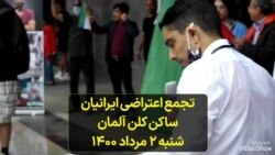 ویدیوی تجمع اعتراضی ایرانیان ساکن کلن آلمان - شنبه ۲ مرداد ۱۴۰۰