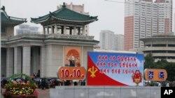 지난 10일 북한 평양에 노동당 창건 76주년 기념 선전물이 세워져있다.