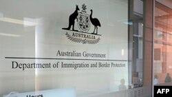 Ahakorera abajejwe uruza n'uruza i Sydney muri Austrariya