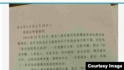 秦永敏起诉书2
