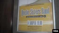 афиша коллектива Quebe Sisters
