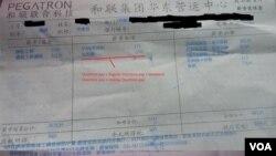 上海昌硕科技的工资单显示工人被扣除的社会保险超出了他们的工资水平应承担的范围