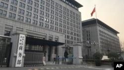 중국 베이징의 상무부 청사.