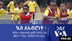 Ethiopian kids soccer
