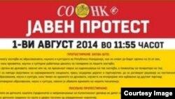 Дел од плакатата на СОНК што повикува на штрајк