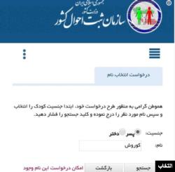 تصویری از قسمت انتخاب نام در سامانه ثبت احوال ایران که مقابل نام «کوروش» جمله «امکان درخواست این نام وجود ندارد» را درج کرده است.