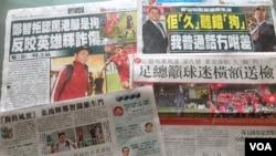 香港傳媒連日來報導辱罵風波(美國之音圖片)