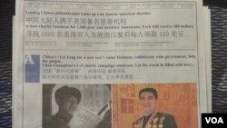 陳光標在紐約時報刊登的廣告(視頻截圖)
