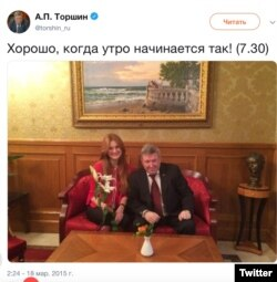 'It's great when your morning starts like this,' Tweets then-Senator Aleksandr Torshin of his personal aide, Maria Butina, from a hotel lobby on March 18, 2015.