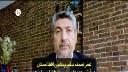 عمر صمد، سفیر پیشین افغانستان در فرانسه: معلوم نیست طالبان بخواهد دولت همه شمول تشکیل دهد