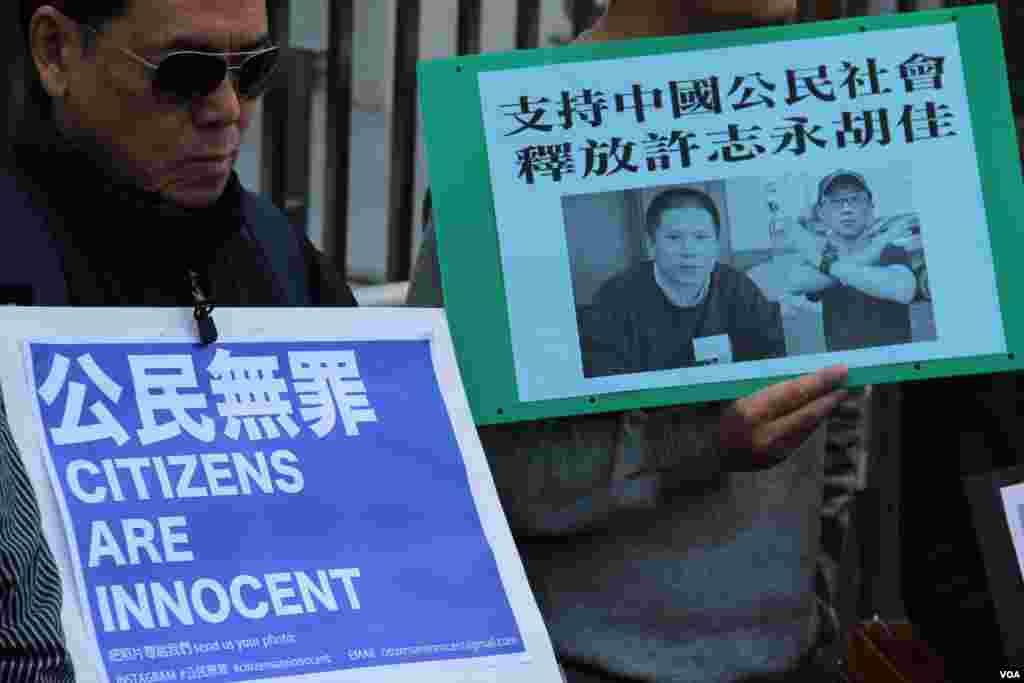 香港支联会等人权团体在中联办抗议,要求北京立即释放许志永、胡佳等人士 (美国之音图片)
