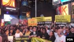 紐約港人時報廣場挺佔中。