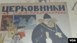 苏联反宗教宣传画,神职人员是我们的敌人 (美国之音白桦拍摄)
