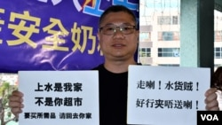 北區水貨客關注組發言人梁金成手持示威標語。(美國之音湯惠芸)