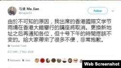 流亡英國的中國異議作家馬建的推文(推特截圖)