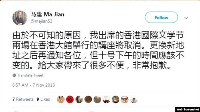 流亡英国的中国异议作家马建的推文(推特截图)
