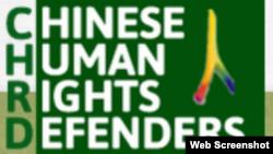 中国人权捍卫者网站标志