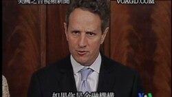 2011-11-22 美國之音視頻新聞: 美國與西方盟國向伊朗頒佈新制裁