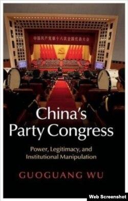 吴国光英文专著《中共党代会》(网络截图)