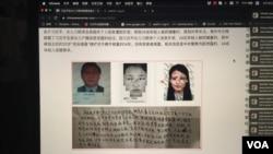 网上流传的习近平、习明泽档案照片和被判刑14年的牛腾宇揭露遭茂名警察严刑逼供的字条(电脑截图)