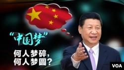 """有学者说,2019年的中国经济显示,习近平2012年提出的""""中国梦""""已经幻灭。"""
