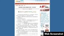新快报就记者陈永洲被跨省刑拘一事所做的说明。(网络截屏)