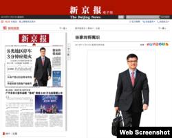 新京报周四(11月21日)头版刊登骆家辉大照片