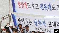 납북자 국군포로 송환 촉구 선상시위(자료사진)