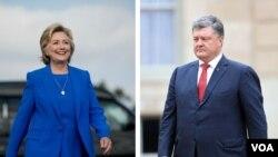 Хиллари Клинтон и Петр Порошенко