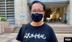 香港支联会前秘书蔡耀昌表示,对支联会被控煽动颠覆感到震惊及难以接受 (美国之音/汤惠芸)